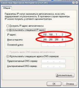 Прописываем IP-адрес