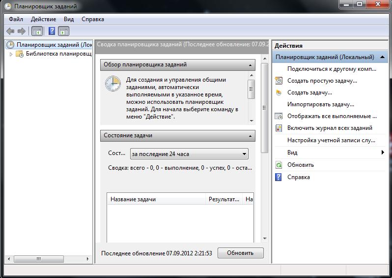 скачать программу электронной почты для Windows 7 на русском - фото 7