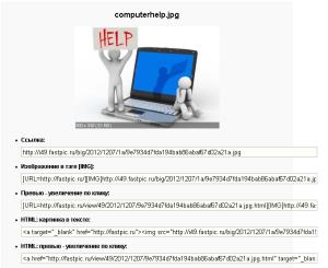 Хостинг картинок в интернет отзывы о хостинге risp