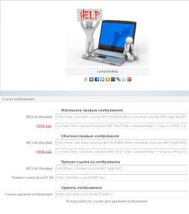 Бесплатные хостинги изображений с превью заказы поисковая оптимизация сайта posting
