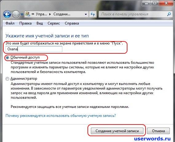 Как у Windows 7 создать нового пользователя. Управление учетными записями. - Советы пользователю компьютера